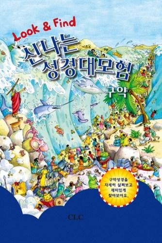 Korea Children's book