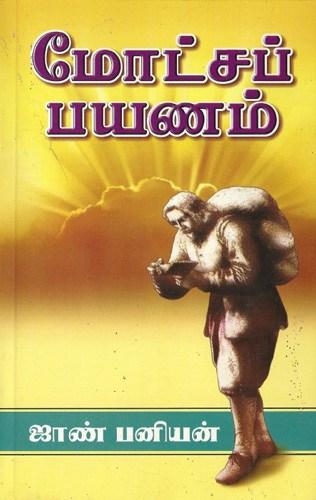The Pilgrim's Progress Book in Tamil